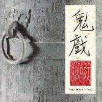 Tan Dun - Ghost Opera